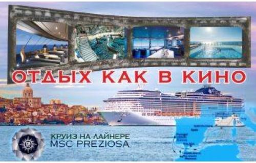 Необыкновенное путешествие, &quot;Отдых, как в кино&quot; ! Два моря и два континента, пролив и океан , 5 стран и 10 городов ,Экскурсии, дегустации, много вкусной еды, музыки, развлечений ! Прекрасный сервис и никаких проблем<p>2 959 €</p>