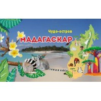 Чудо остров - Мадагаскар. Grand Tour