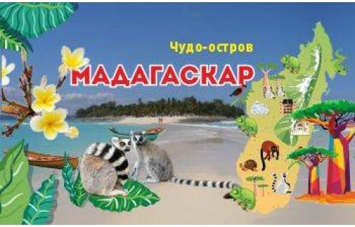 Мадагаскар  это место для тех, кто ищет не роскошный отдых, а новые впечатления и стопроцентную экзотику. Мадагаскар из  Израиля на русском языке. <p>3 490 €</p>