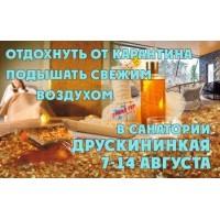 Друскининкай Отдых в СПА Летува