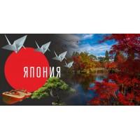 Все оттенки Японии.  Осень. Grand Tour