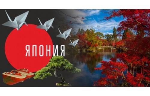 Осень в Японии – событие, которое невозможно пропустить ! Это  красивое и насыщенное время. Главное событие – это Момидзи, или сезон кленов, о котором Вы можете многое узнать во время нашего осеннего тура в Японию<p>4 590 $</p>